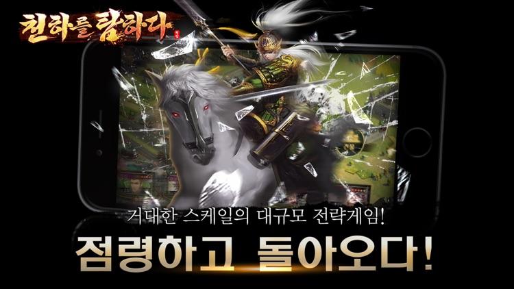 천하를 탐하다 screenshot-3