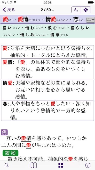 研究社 類義語使い分け辞典 screenshot1