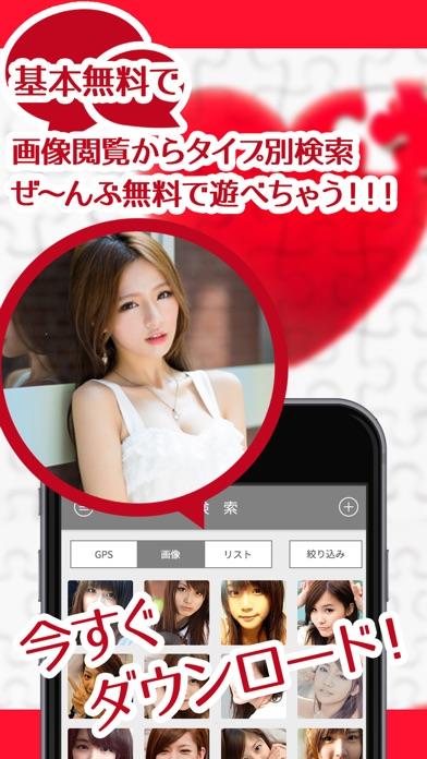 マッチング - マッチング完全無料の出会いマッチングアプリ紹介画像3