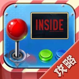 游戏攻略 For Inside