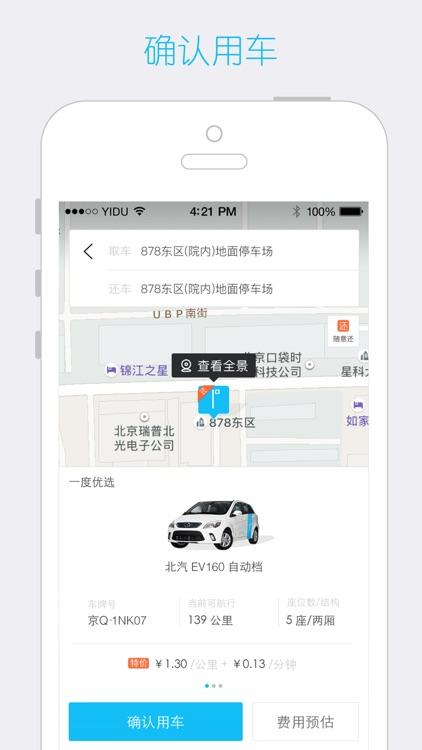 一度用车 - 全国领先的分时租赁租车平台