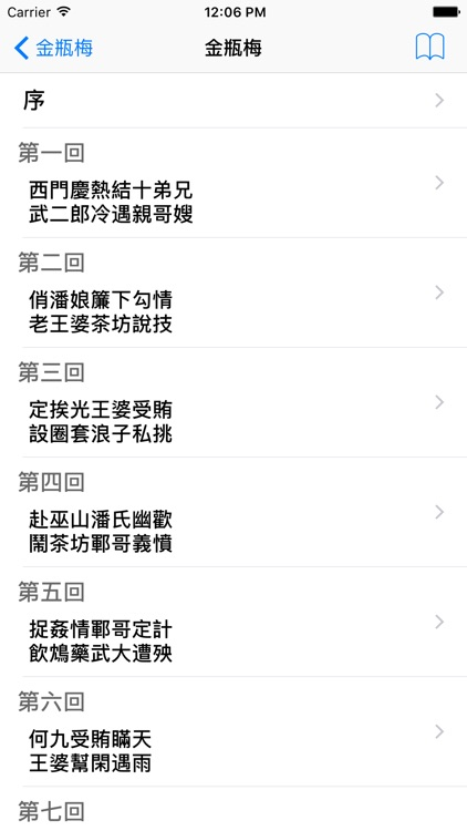 《金瓶梅》禁本 screenshot-4