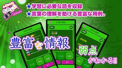 小学2年生漢字練習ドリル(小学生漢字)スクリーンショット2
