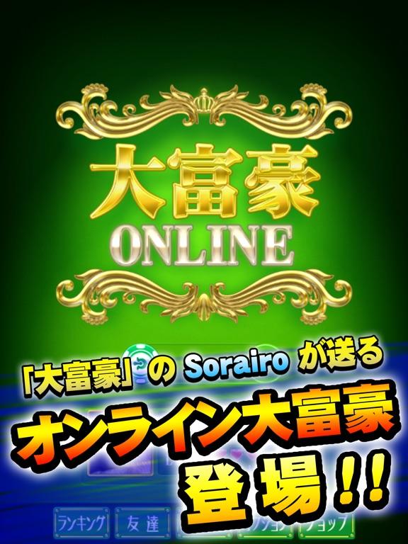大富豪 Onlineのスクリーンショット1