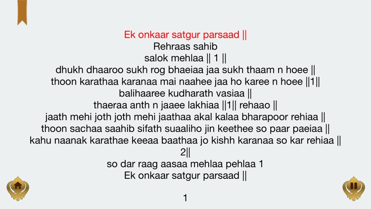 Rehraas Sahib Paath in Punjabi Hindi English screenshot-3