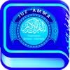 Juzz Amma dan Terjemahan Indonesia - iPhoneアプリ