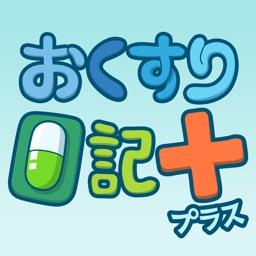 おくすり日記プラス ~服薬管理ができる電子お薬手帳~