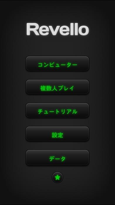 リバーシ・囲碁と将棋プレイヤーのための戦略型ボードゲームスクリーンショット2