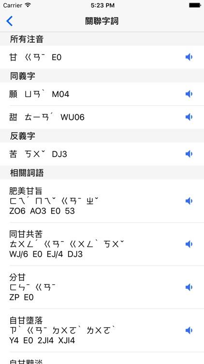 注音字典 screenshot-1