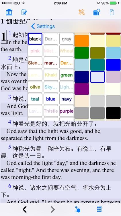 圣经(和合本)(简体中英对照)