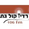 Radio Kol Gat