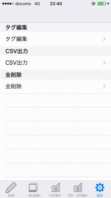 投資Diary(収支・損益管理) screenshot1