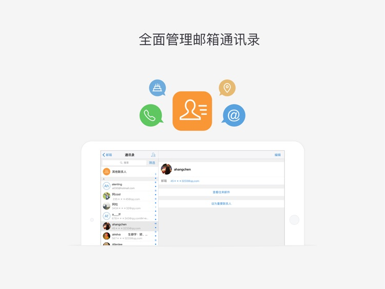 QQ邮箱HD screenshot-0