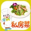 私房菜菜谱大全离线版HD 教你烹饪制作营养健康的美食