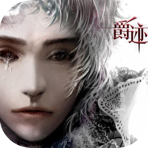 爵迹:郭敬明最新玄幻影视原著