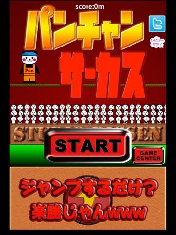 パンちゃんサーカス ~タップでジャンプするだけの簡単ゲームなのに無理ゲー 激ムズ?無料ゲームアプリ~のおすすめ画像1