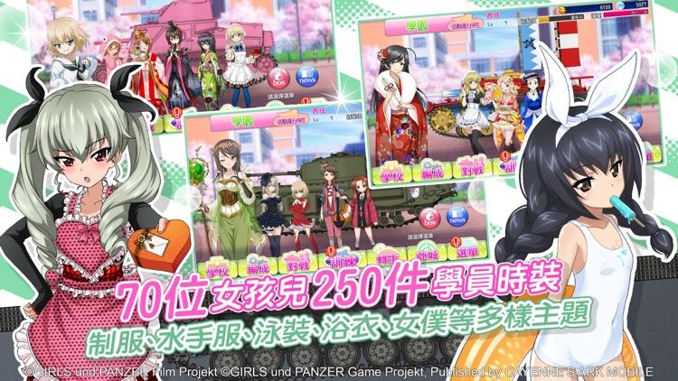 少女與戰車 戰車道大作戰 screenshot-3