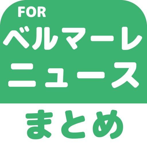 ブログまとめニュース速報 for 湘南ベルマーレ(ベルマーレ)