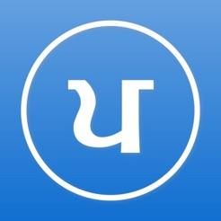 Punjabi Keyboard - Punjabi typing & more on the App Store