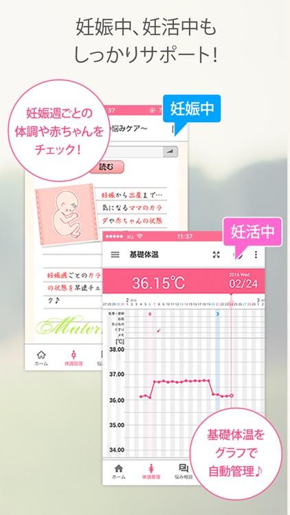 ラルーン 生理日・排卵日の予測から生理・妊娠の相談まで screenshot-4