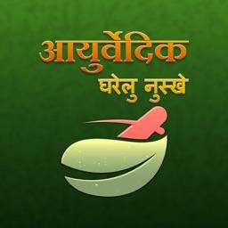 Hindi Ayurvedic Gharelu Nuskhe : Home Remedies