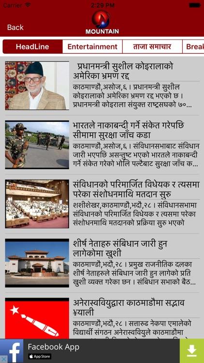 Mountain TV Nepal screenshot-3