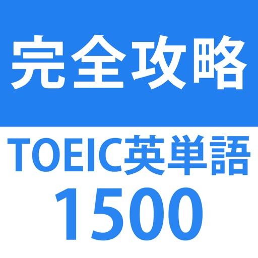 発音とタッチで覚えるTOEIC1500単語