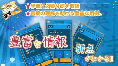小学1年生漢字練習ドリル(小学生漢字)スクリーンショット2