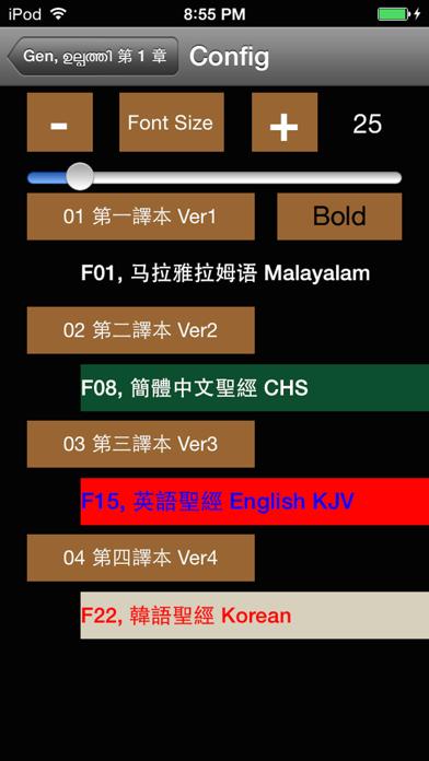 Malayalam Audio Bible 马拉雅拉姆语圣经屏幕截圖3
