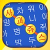 单词查找 韩文版 - 搜索词汇 韩语词汇学习 测试