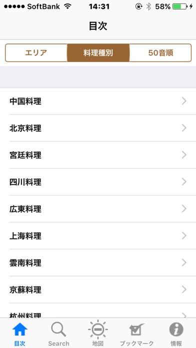 東京五つ星の中国料理 screenshot1