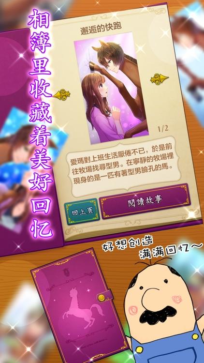 马之王子殿下 screenshot-4