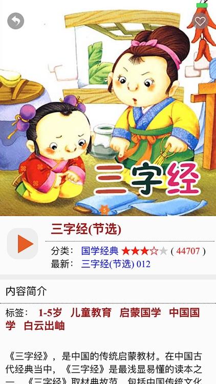 宝宝必听故事 - 必听儿童故事大全 ( 钻石版 )