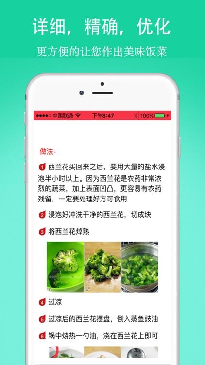美食菜谱大全-小白下厨房学做饭菜必备烹饪助手 screenshot-3