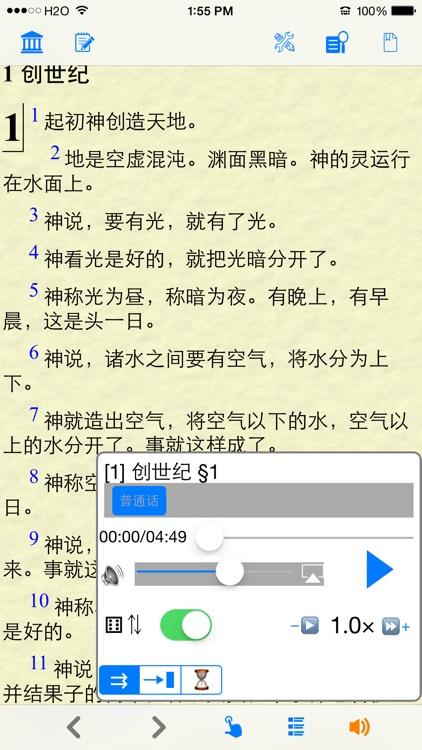 圣经 (简体 和合本 真人朗读发声)(Cantonese)(粤语) screenshot-4