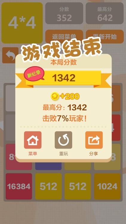 新2048—免费数字方块手机小游戏大冒险传说 screenshot-3