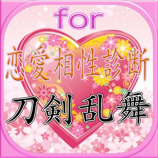 恋愛相性診断アプリ濃厚分析for刀剣乱舞