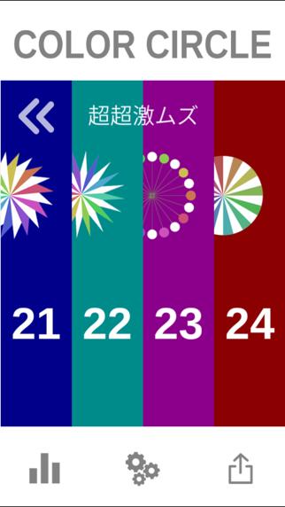 カラーサークル 〜激ムズ色覚テスト〜のおすすめ画像5