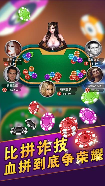 炸金花欢乐版 screenshot-3
