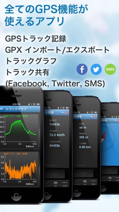 やまやまGPS (登山、渓流釣り、MTB用地図) ScreenShot3