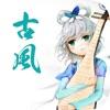古风音乐(二次元)-网络同人配乐中国风动听古筝音乐伴奏