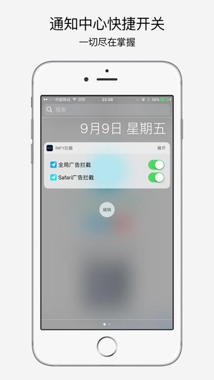 infy:广告清理拦截大师 Pro screenshot-3