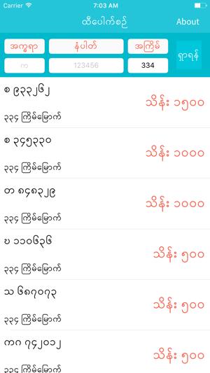 Htee Pauk Sin on the App Store