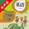 人教版新起点小学英语二年级上册 -一起点同步教材的点读课本