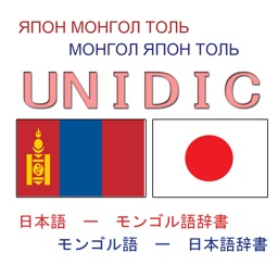UNIDIC