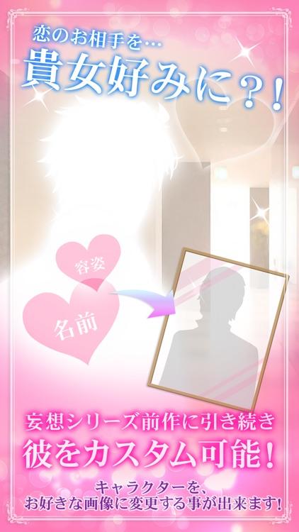 甘い蜜は2人の秘密 オフィスで理想の彼と…女性向け恋愛ゲーム