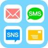 メール定型文2&SNS&SMS-テンプレート送信