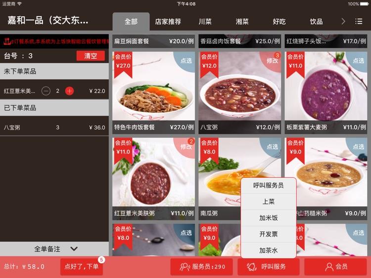 上饭快自助点餐服务系统(电子菜单) screenshot-3