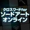 クロスワードforソードアート・オンライン