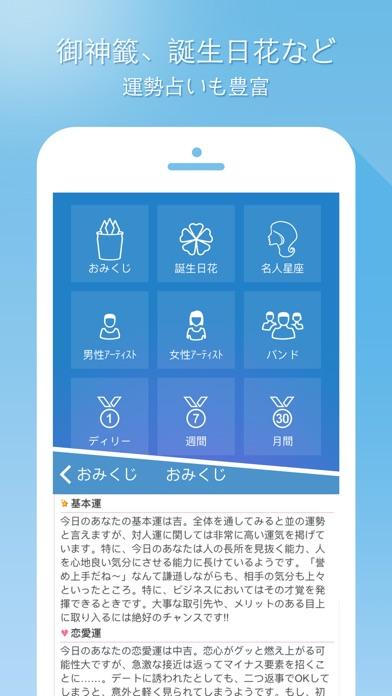 夢占いのスクリーンショット5